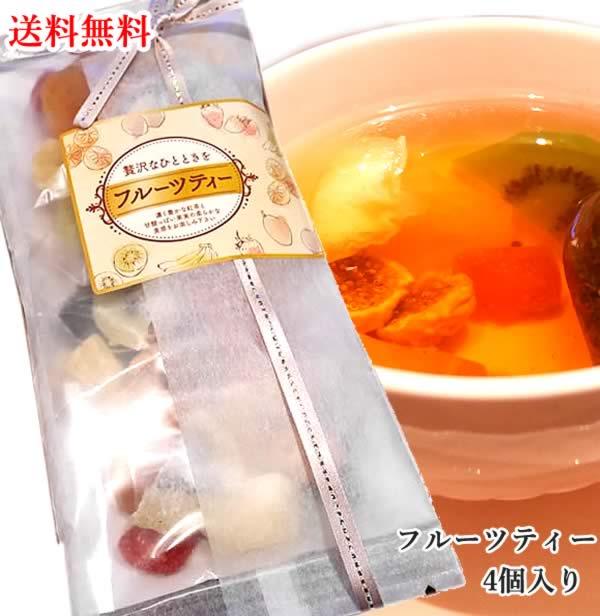 食べれる フルーツティー 紅茶 6種類ドライフルーツ ティーバック ギフト 贈り物 手土産 無糖 パイナップル キウイ ベリー アップル ポッキリ 1000円