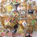 【予約】お菓子福袋 送料無料 野菜スナック お菓子 おすすめ...
