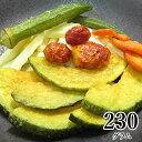 パンプキン詰合せ 野菜チップス 230g 野菜スナック お菓...
