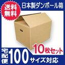 ダンボール (段ボール) 100サイズ 10枚 43×31×23.5cm ダンボール箱 引越し 梱包 収納 ダンボール箱 取手付 ダンボール 段ボール 100 段ボール ダンボール 引っ越し ダンボール 箱 100 段ボール ダンボール箱