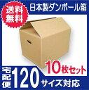 ダンボール (段ボール) 120サイズ 10枚 45×35×33cm ダンボール箱 あす楽 引越し