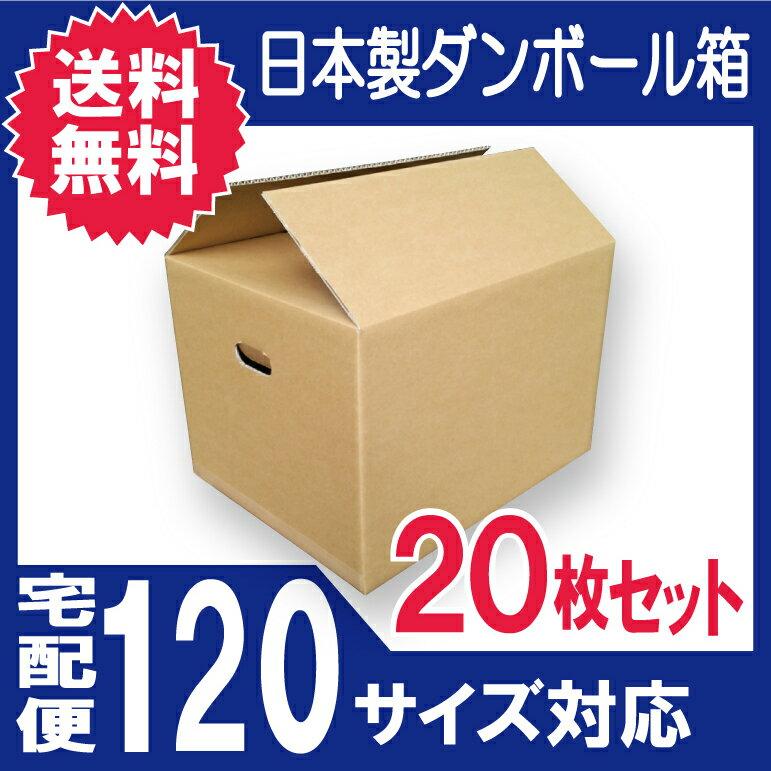 ダンボール (段ボール) 120サイズ 20枚 45×35×33cm ダンボール箱 引越し 梱包 収納 ダンボール箱 取手付 ダンボール 段ボール 120 段ボール ダンボール 引っ越し ダンボール 箱 段ボール ダンボール箱