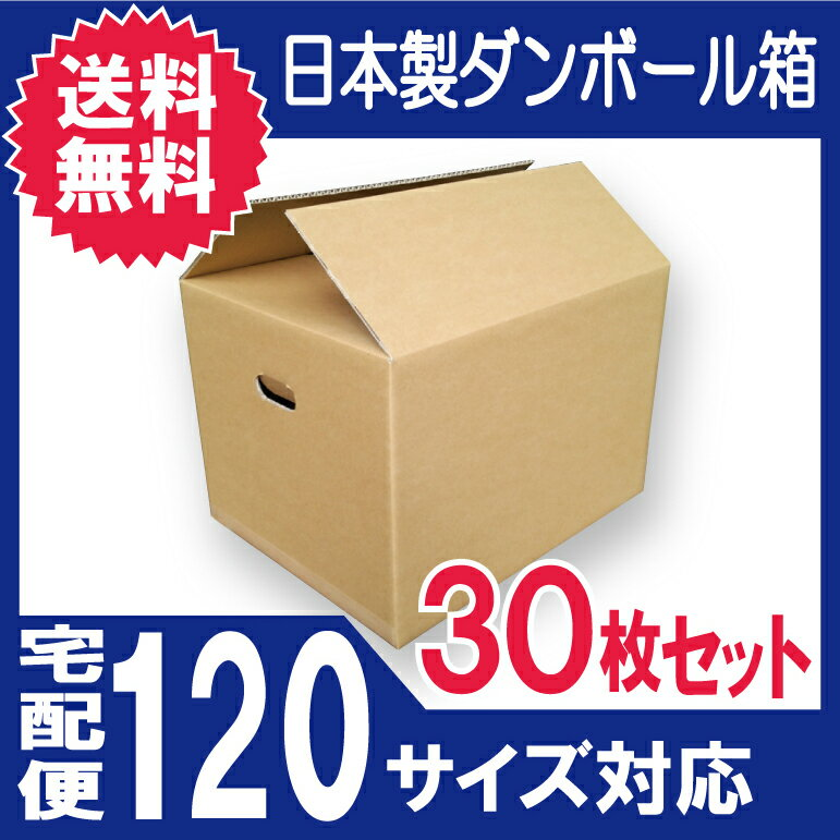 ダンボール (段ボール) 120サイズ 30枚 45×35×33cm ダンボール箱 引越し 梱包 収納 ダンボール箱 取手付 ダンボール 段ボール 120 段ボール ダンボール 引っ越し ダンボール 箱 段ボール ダンボール箱