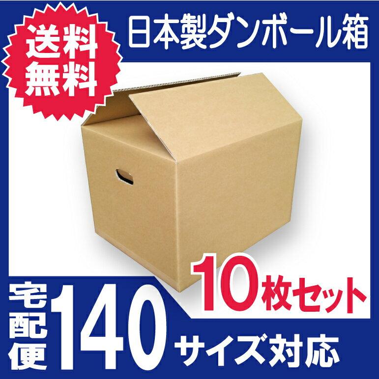 ダンボール (段ボール) 140サイズ 10枚 60×44×29.5cm ダンボール箱 引越し 梱包 収納 ダンボール箱 取手付 ダンボール 段ボール 140 段ボール ダンボール 引っ越し ダンボール 箱 段ボール ダンボール箱 引っ越し