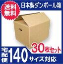 ダンボール (段ボール) 140サイズ 30枚 60×44×29.5cm ダンボール箱 あす楽 引越し 梱包 収納 ダンボール箱 取手付 ダンボール 140 段ボール ダンボール 引っ越し ダンボール 箱 段ボール ダンボール箱 引っ越し