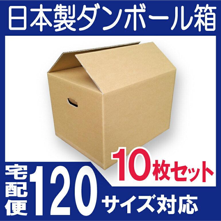 【法人様宛なら個人様も送料無料】ダンボール (段ボール) 120サイズ 10枚 45×31×30cm 引越し 梱包 収納 ダンボール箱 取手付 段ボール 引っ越し 120