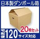 【法人様宛なら個人様も送料無料】ダンボール (段ボール) 120サイズ 20枚 45×31×30cm 引越し 梱包 収納 ダンボール箱 取手付 段ボール 引っ越し 120