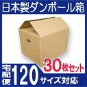 【法人様宛なら個人様も送料無料】ダンボール (段ボール) 120サイズ 30枚 45×31×30cm 引越し 梱包 収納 ダンボール箱 取手付 段ボール 引っ越し 120