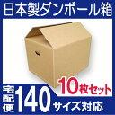 【法人様宛なら個人様も送料無料】ダンボール (段ボール) 140サイズ 10枚 60×44×29.5cm 引越し 梱包 収納 ダンボール箱 取手付 段ボール 引っ越し 140