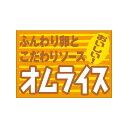【取寄商品】フロアーマット「オムライス」(玄関マット)