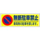 看板「無断駐車禁止」(プレート,看板,禁止,広告,告知)