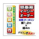 【イージーオーダー】不動産懸垂幕 1.2m×4m(オリジナル)