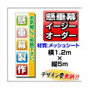 【イージーオーダー】不動産懸垂幕 1.2m×5m メッシュ (オリジナル)