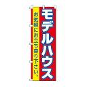不動産のぼり旗「モデルハウス」 20枚セット(不動産,のぼり,旗,ノボリ)