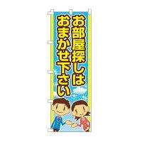 不動産のぼり旗「お部屋探しはおまかせください」 20枚セット(不動産,のぼり,旗,ノボリ)