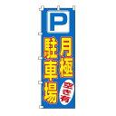 【メール便可】のぼり旗「月極駐車場」