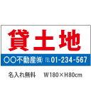不動産横断幕「貸土地」 1.8m×0.8m 白・青