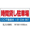 不動産横断幕「時間貸し駐車場」 1.8m×0.8m 白・青