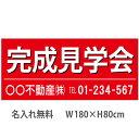 不動産横断幕「完成見学会」 1.8m×0.8m 赤