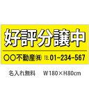 不動産横断幕「好評分譲中」 1.8m×0.8m 黄