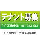 不動産横断幕「テナント募集」 1.8m×0.8m 緑