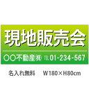 不動産横断幕「現地販売会」 1.8m×0.8m 緑