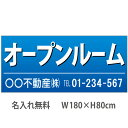 不動産横断幕「オープンルーム」 1.8m×0.8m 青