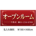 不動産横断幕「オープンルーム」 1.8m×0.8m エンジ