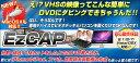 ダビング VHS DVD 録画 ビデオキャプチャー TVチュ...