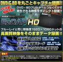 キャプチャーボード EZCAP HD ビデオキャプチャー