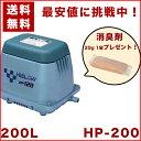 【1年保証付】【おまけ付き】テクノ高槻 HP-200 エアーポンプ 200GJ-Hの後継機種 省エネ 静音 ブロワー 200L エアーポンプ ブロアー ポンプ 浄化槽エアポンプ 電動ポンプ
