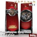 ベトナムコーヒー TrungNguyen SangTao2 チュングエン340g、中挽き