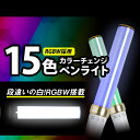 ペンライト カラーチェンジ LED 15色 RGB W搭載 ライト コンサートライト LEDライト ストラップ付 コンサート アイドル グッズ ケミカルライト