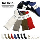 ROTOTO(ロトト) R1010 リネンコットンリブソックス / 靴下 / メンズ / レディース / 日本製 / LINEN COTTON RIB SOCKS