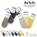 【期間限定ポイント10倍】ROTOTO(ロトト) R1134 ローゲージ リネン フットカバー / カバーソックス / アンクルソックス / メンズ / レディース / 靴下 / 日本製