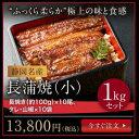 長蒲焼(小)10尾 1kgセット【お買い得】【送料無料】 う...