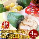 【数量限定!】秋の彩りおこわ 和栗&松茸セット(4個入り)【送料無料】