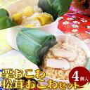 【数量限定!】彩りおこわ 和栗&松茸セット(4個入り)【送料無料】