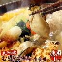 瀬戸内産 カキ 牡蠣むき身 1kg(200g×5パック) |