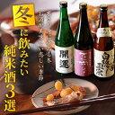 日本ソムリエ協会理事 山田久扇子先生お薦めの静岡のお酒冬に飲みたい純米酒3選(正雪|開運|白隠正宗)