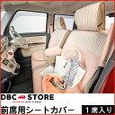 楽天DBC STOREダイハツ 軽自動車 軽 シートカバー 前席 汎用 天然素材 内装パーツ かわいい ナチュラル ストライプ デニム パステル リラックス&ナチュラルスタイル 前席シートカバー(1席) 軽自動車・小型車