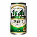 【送料無料2ケース】スタイルフリー 〈糖質ゼロ〉 アサヒビール 350ml缶 48本★北海道、