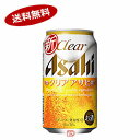 【送料無料3ケース】クリアアサヒ アサヒ 350ml 缶 24本×3★北海道、沖縄のみ別途送料が必要となります