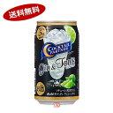 【送料無料1ケース】カクテルパートナー ジントニック アサヒ 350ml缶 24本入●北海道、沖縄のみ別途送料が必要となります