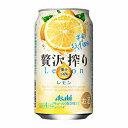 【送料無料2ケース】贅沢搾り レモン アサヒ 350ml 24本×2★北海道、沖縄のみ別途送料が必要となります