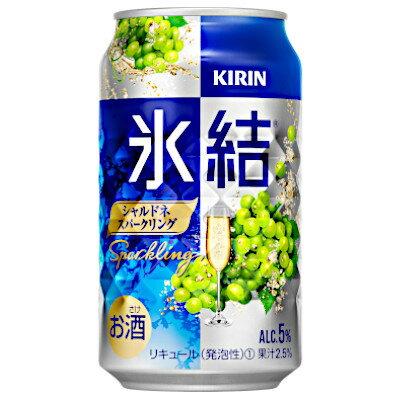 【送料無料2ケース】氷結 シャルドネ スパークリング キリン 350ml缶 24本入り