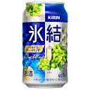 【送料無料1ケース】氷結 シャルドネ スパークリング キリン 350ml缶 24本入り