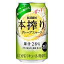 本搾り グレープフルーツ キリン 350ml缶 24本入×3★北海道、沖縄のみ別途送料が必要となります