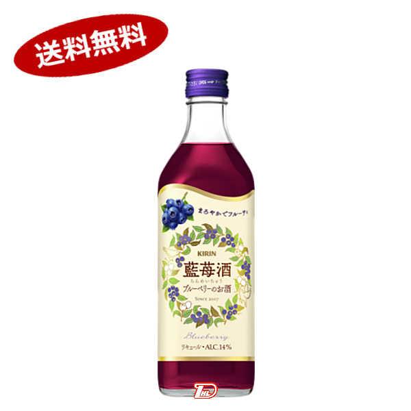 【送料無料】藍苺酒 ランメイチュウ 永昌源 500ml★北海道、沖縄のみ別途送料が必要となります