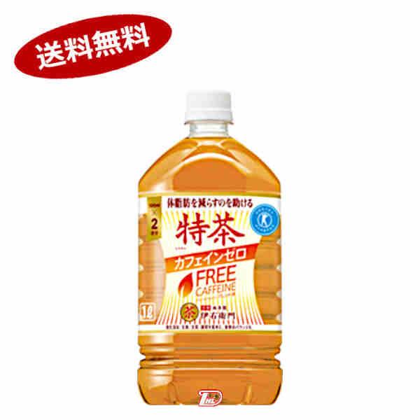 【送料無料2ケース】特茶 カフェインゼロ サントリー 1Lペット 12本×2★北海道、沖縄のみ別途送料が必要となります
